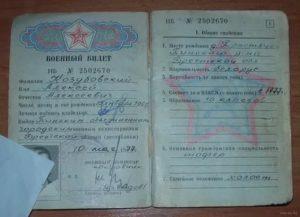 Льготы военного билета