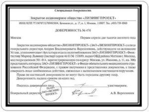 Доверенность В Департамент Юстиции И Цон На Право Регистрации Договора Залога