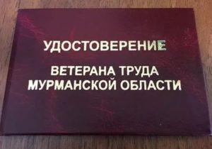 Льготы ветеранам труда федерального значения в мурманской области