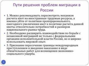 Проблема Миграции В России Решение 2020 Г