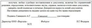 Доверенность В Арбитражный Суд На Получение Исполнительного Листа Образец