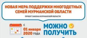 Льготы Многодетным Семьям Мурманск 2020