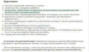 Список документов для оформления статуса малоимущей семьи в москве