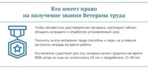 Что Входит В Стаж Для Получения Звания Ветеран Труда В Новосибирской Обл