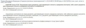 Сколько Штраф За Потерю Паспорта 2020 В России