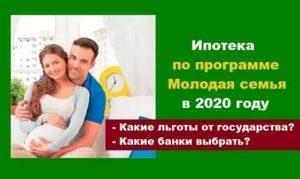 Программа молодая семья 2020 список льгот