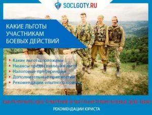 Льготы Ветеранам Боевых Действий В Самарской Области В 2020г