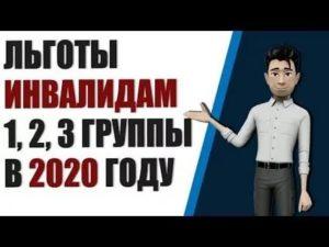 Льготы для молодоженов в 2020 году