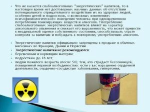 Со Скольки Лет Можно Продавать Энергетики По Закону В России