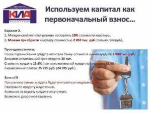 Как купить квартиру на материнский капитал если не дают кредит в банке