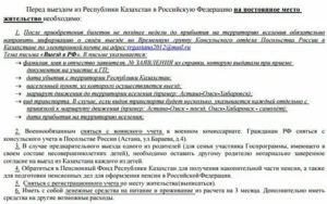 Программа Переселения Из Казахстана В Россию Отзывы 2020