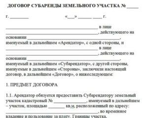 Сколько Стоит Регистрация Договора Аренды Нежилого Помещения В 2020