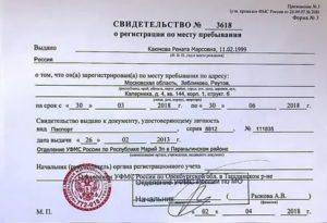 Смена Места Регистрации