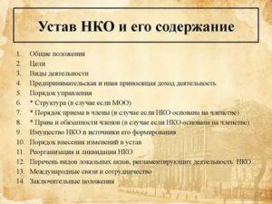 Пример Устава Некоммерческой Организации 2020