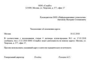Протокол Собрания Ооо О Смене Юридического Адреса Ооо Образец 2020