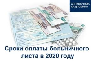 Как оплачивается больничный лист чернобыльцам 2020