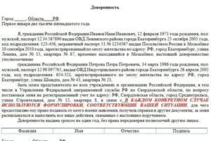 Доверенность На Регистрацию Иностранных Граждан