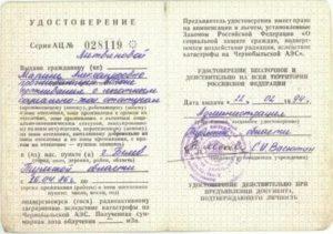 Какие привилегии имеет человек живущий в чернобыльской зоне