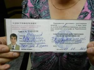 Положено ли удостоверение детям чернобыльца