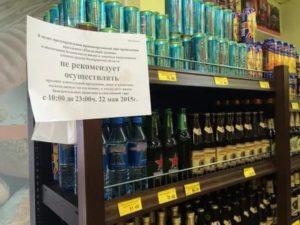 Со Скольки Продажа Алкоголя В Иркутске
