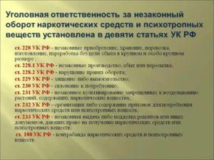 Размер и наказание по статье 228 менее чем значительный