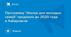 Молодая семья программа 2020 до какого года продлили