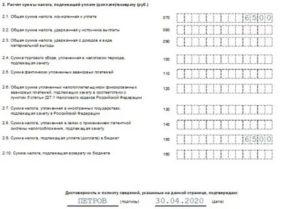Пример Заполнения 3 Ндфл При Покупке И Продаже Квартиры В Одном Году