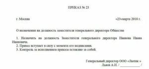 Приказ о смене генерального директора о назначении нового руководителя