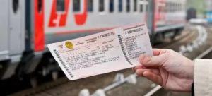 Льготы При Покупке Жд Билетов Для Детей С 10 До 17 Лет В 2020 Году