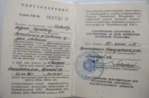 Льготы для проживавших в чернобыльской зоне