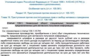 Ст 80 Ук Рф С Изменениями На 2020 Год С Комментариями