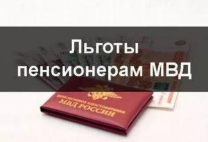 Льготы Пенсионерам Мвд В Москве В 2020 Году
