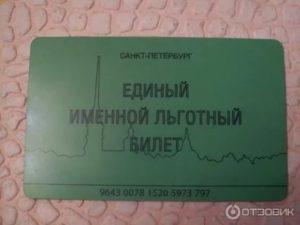 Льготные проездные карты пенсионеров спб действуют в москве?