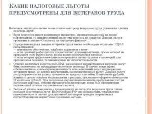 Узаконенные льготы по нижегородской обл  ветеранам труда рф