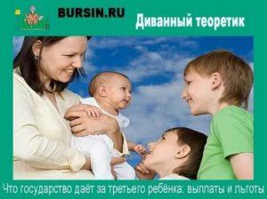 Что Дает За 3 Ребенка Государство