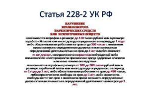 Ст 228 ч 4 ук рф в новой редакции с комментариями с 2020 года