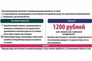 Размер Компенсации По Уходу За Престарелыми Старше 80 В 2020 Году
