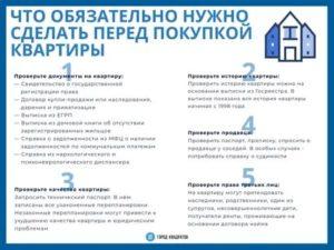 Сколько Стоит Переоформить Квартиру При Покупке В России В 2020