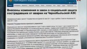 Чернобыльцам 2020 год законы новые путиным