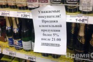 Со Скольки Гипермаркете Лента Продается Спиртное