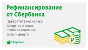 Ставка Рефинансирования Ипотеки В Сбербанке Сегодня
