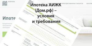 Программа Аижк По Ипотеке Сбербанк