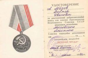 Стаж Для Ветерана Труда В Нижегородской Области В 2020 Году