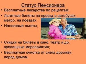 Пенсионер по возрасту какой статус