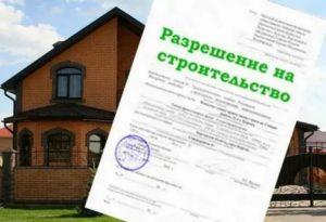 На какой срок дается разрешение на строительство дома на участке