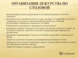 Обязанности дежурного столовой