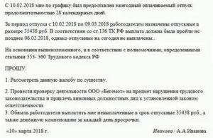 Штрафы За Несвоевременную Выплату Отпускных В 2020