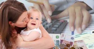 Социальное Пособие На Ребенка Малообеспеченным Семьям В 2020 Году В Самаре
