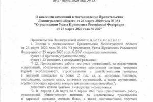 Постановление правительства о социальных гарантиях в 2020 году изменения ветеранам труда