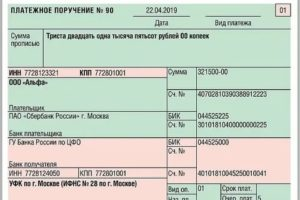 Назначение платежа сомостоятельно перечисленных пени по налогу ндс в 2020 году